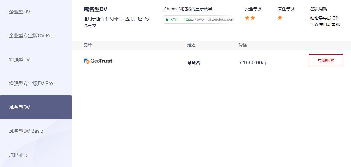 DV域名型SSL证书应用场景及价格说明