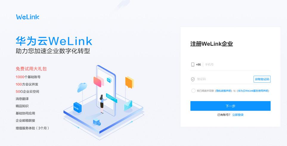 Welink电脑PC端注册登录地址