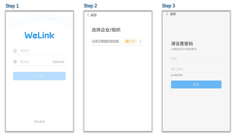 已开户用户移动端登录