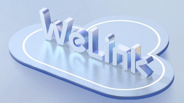 远程办公软件welink