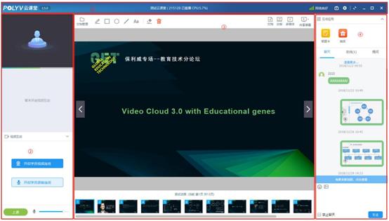 保利威教育视频云服务