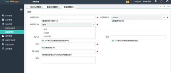 中软国际数据治理服务