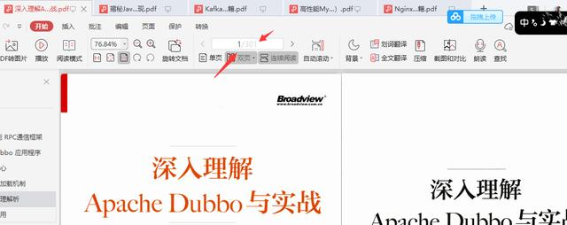爱了,3174页实战pdf集锦:Redis+多线程+Dubbo+JVM+kafka+MySQL9