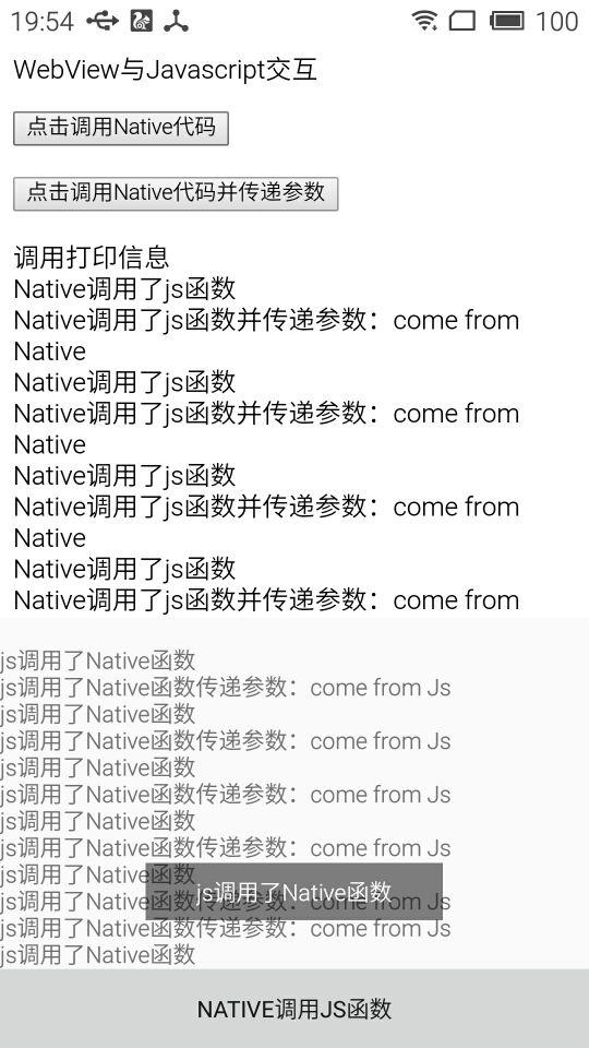 js与native的交互7