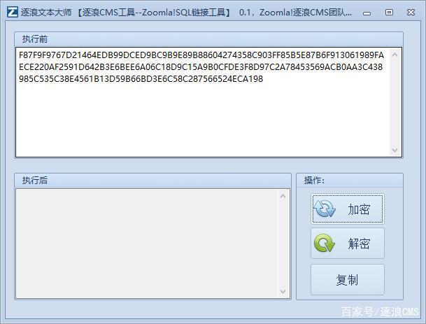 面向政务企业开发者工具集-逐浪CMS提供逐浪文本大师v0.1正式发布11
