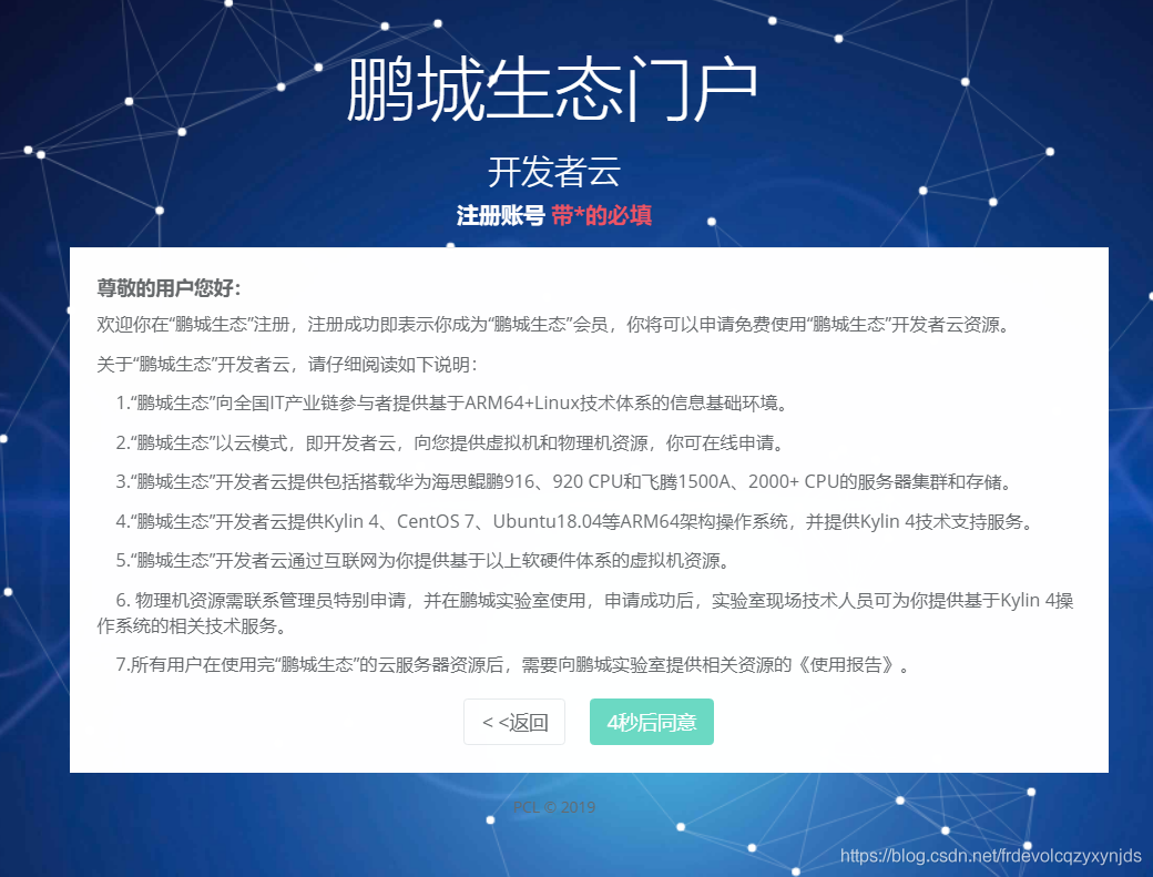 鲲鹏arm64 CentOS7  虚拟机学习2