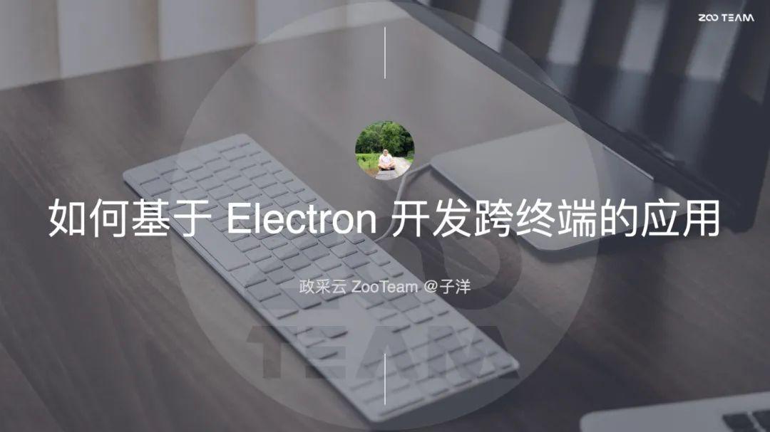 如何基于 Electron 开发跨终端的应用2