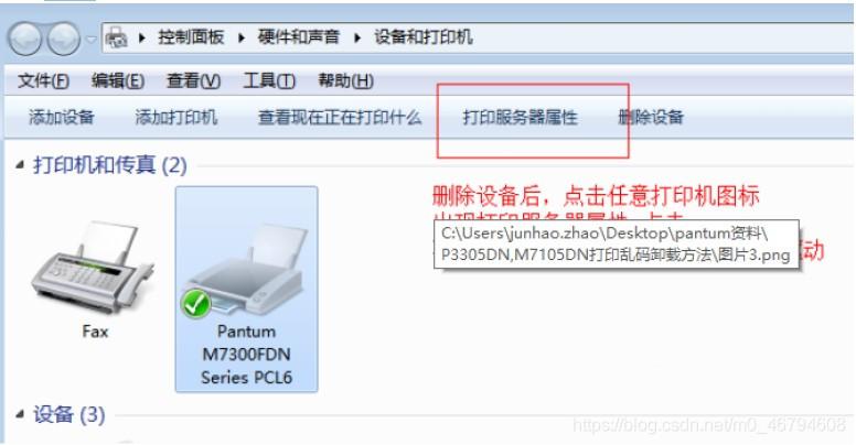 奔图P3305DN安装官网windows驱动 打印乱码解决方法3