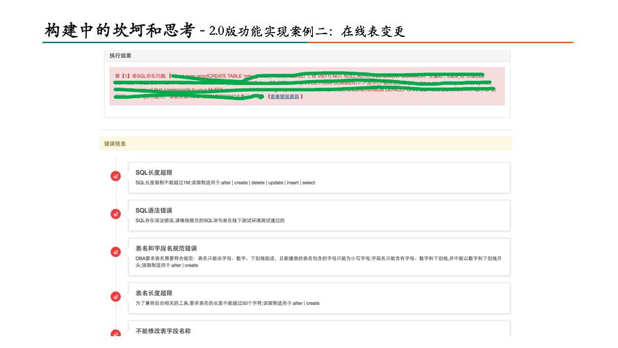 美团数据库运维自动化系统构建之路25