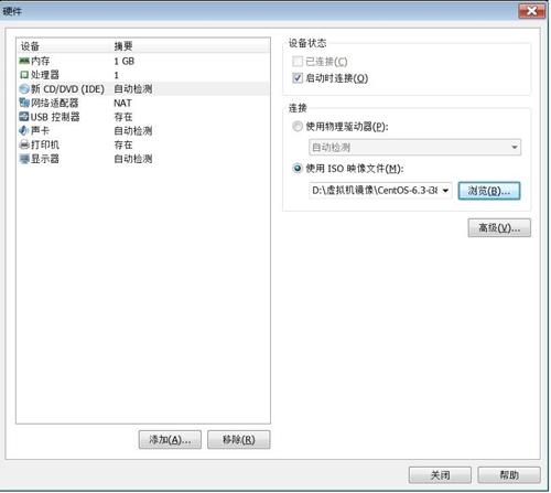 2. linux安装(1)11
