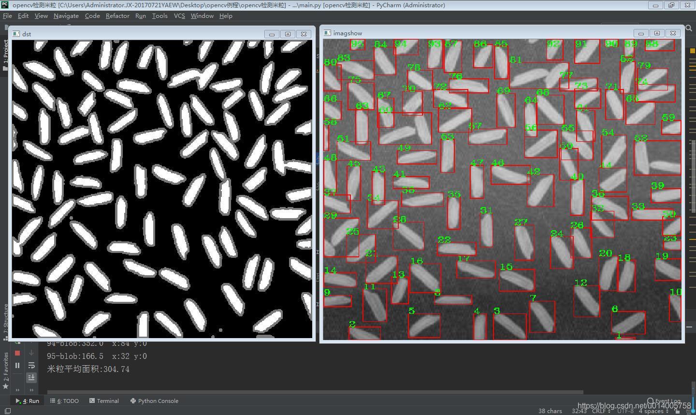 OpenCV 识别图片中的米粒个数,并计算米粒的平均面积和长度(转)3