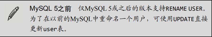 读书笔记_mysql必知必会_28_访问控制9