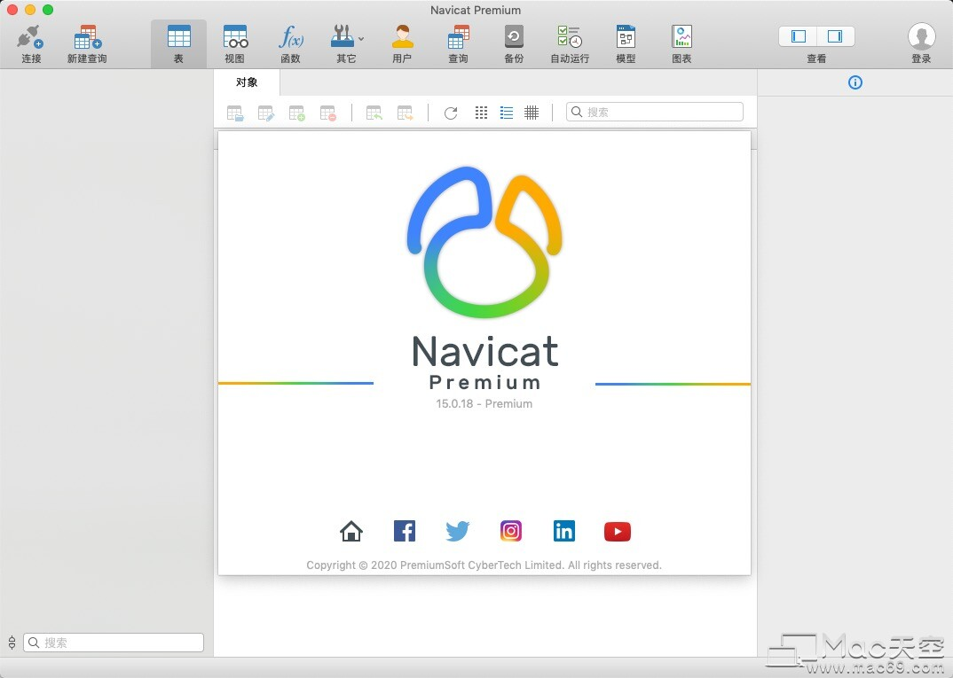 Navicat Premium for Mac(数据库管理工具)15中文版1