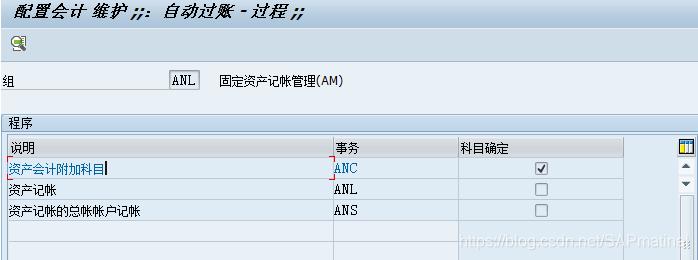 SAP S/4 HANA 固定资产导入期初科目设置1