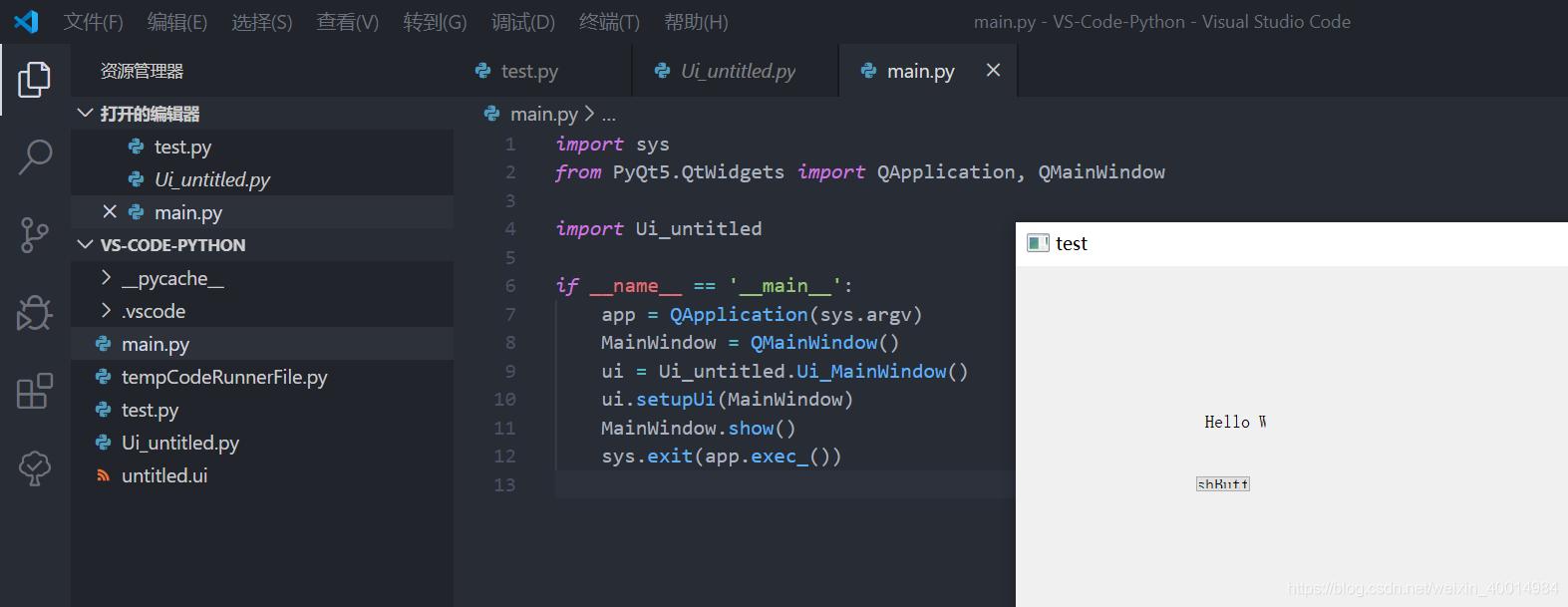 VSCode配置PyQt5和designer7