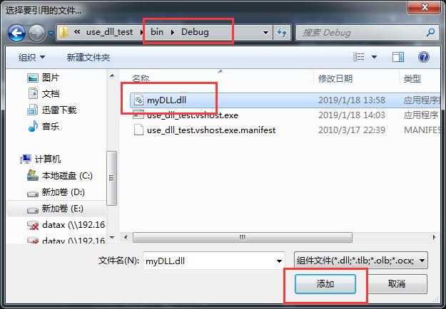 C#封装成DLL,并在C#中调用11