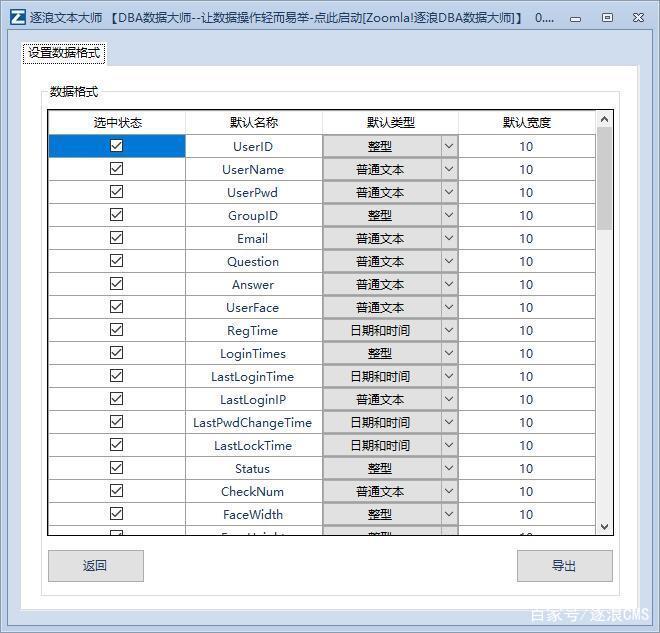 面向政务企业开发者工具集-逐浪CMS提供逐浪文本大师v0.1正式发布8