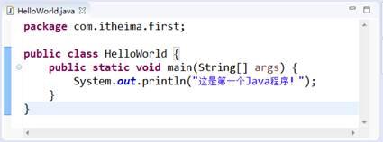 【干货】java核心知识整理,阶段一:java基础之java开发入门32