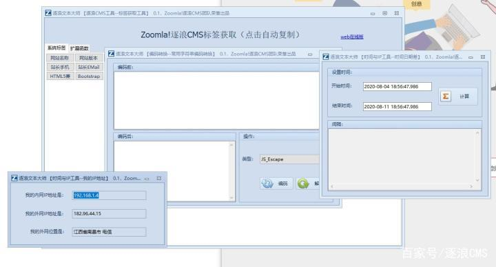 面向政务企业开发者工具集-逐浪CMS提供逐浪文本大师v0.1正式发布14