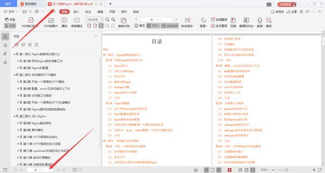 美团架构师带你深入理解Nginx模块开发与架构解析(第2版)7