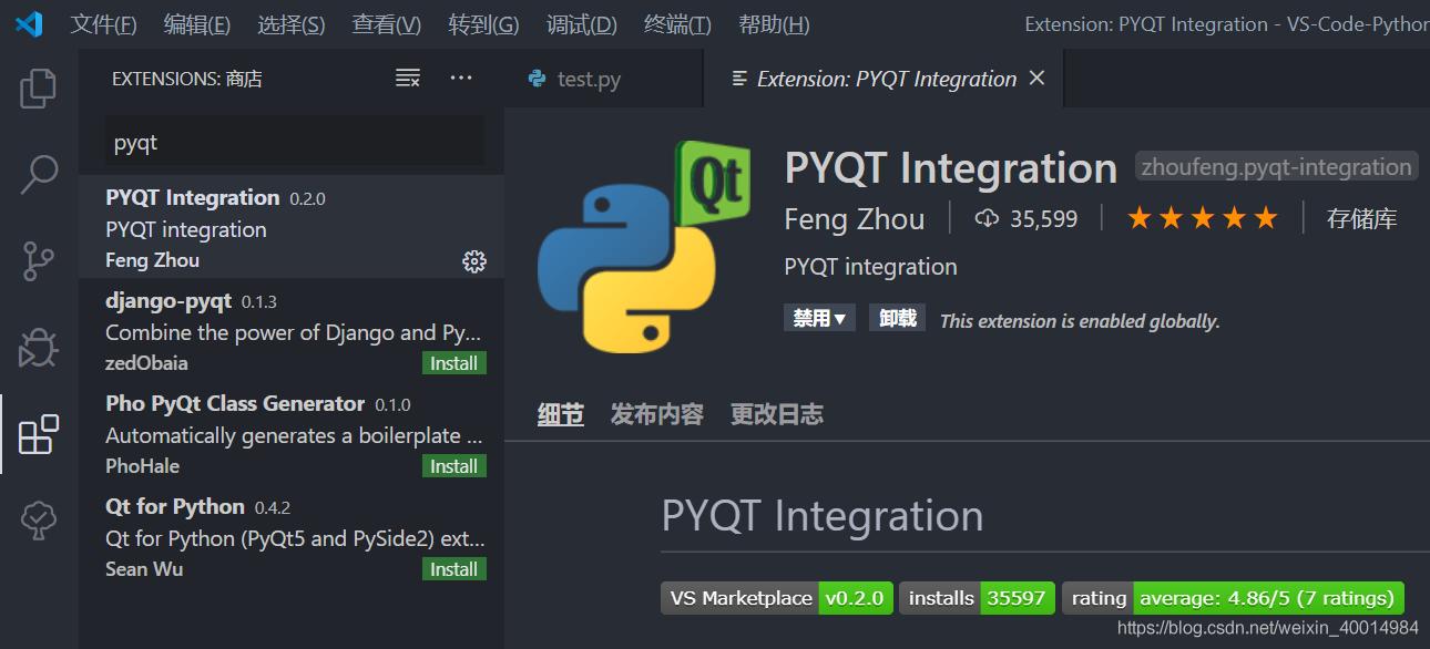 VSCode配置PyQt5和designer1