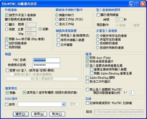 vnc远程控制软件下载,有哪些实用的vnc远程控制软件下载7