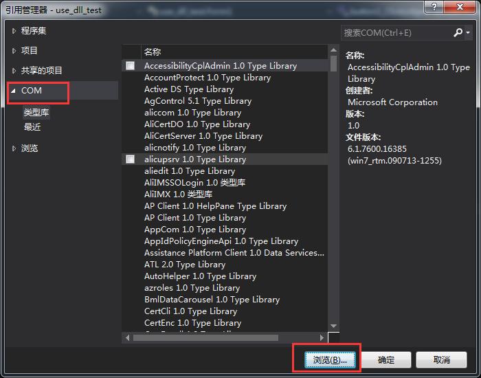C#封装成DLL,并在C#中调用10