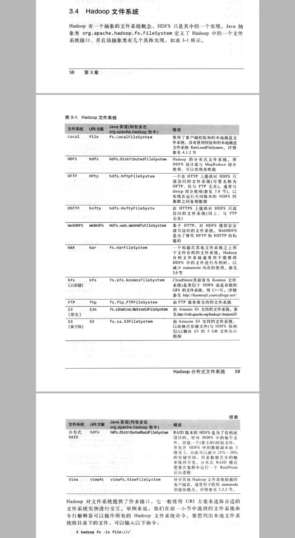 分布式文件系统HDFS(一)2