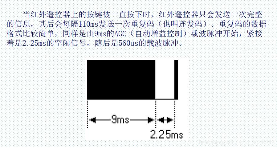 FPGA红外遥控6
