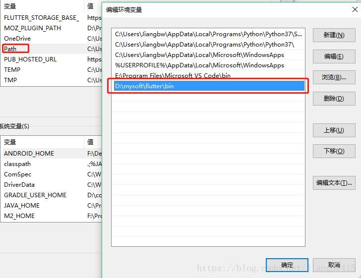 Flutter开发环境搭建(Windows环境下)4