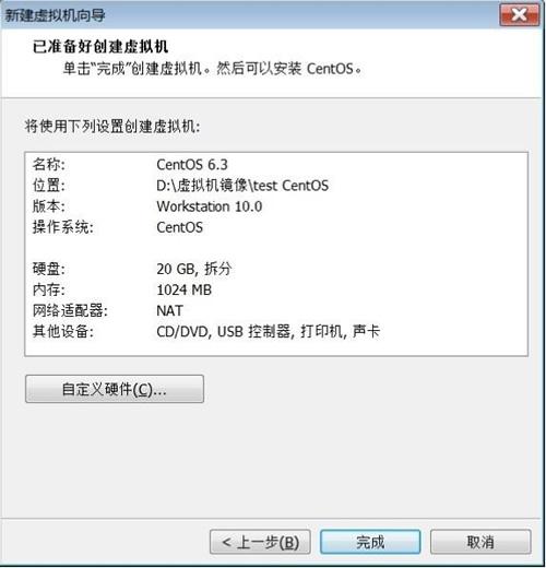 2. linux安装(1)9