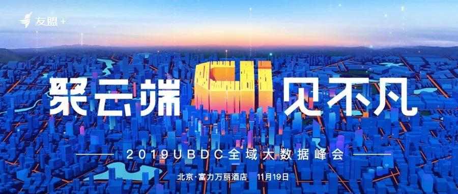 福利 | 50张第四届UBDC全域大数据峰会赠票大放送!2
