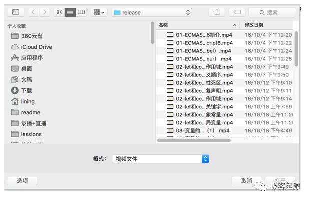 微信小程序开发实战(15):视频组件(video)4