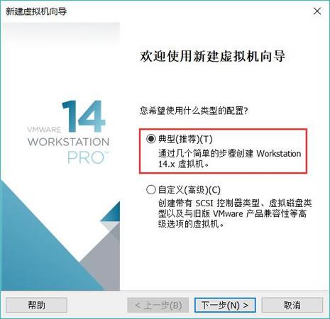 2. linux安装(1)4