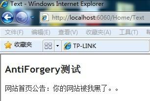 MVC Html.AntiForgeryToken() 防止CSRF攻击2