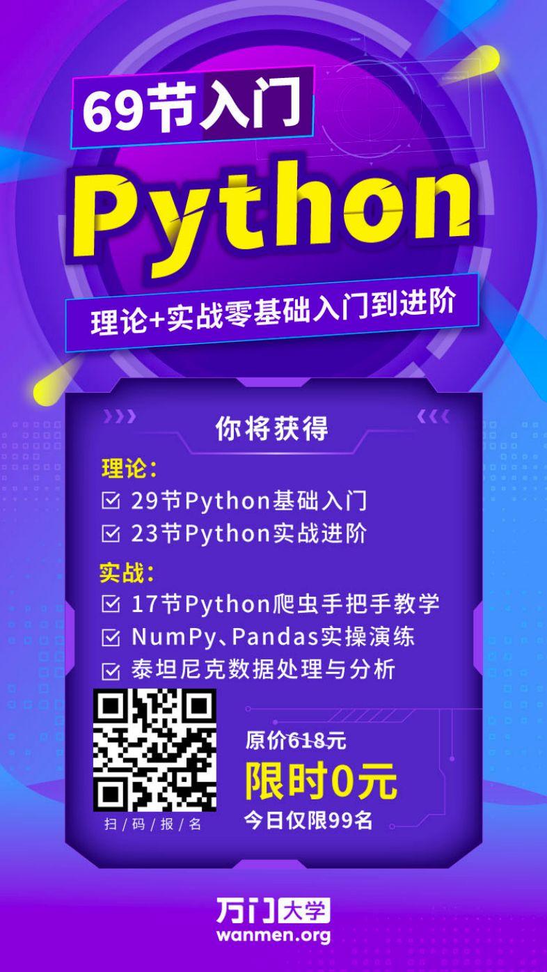 Python零基础福利来了!3