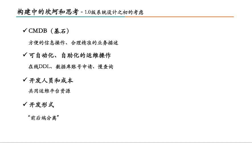 美团数据库运维自动化系统构建之路4