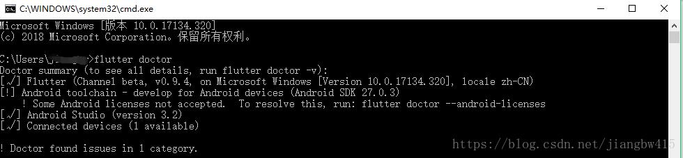 Flutter开发环境搭建(Windows环境下)6