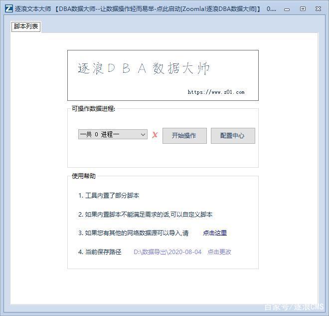 面向政务企业开发者工具集-逐浪CMS提供逐浪文本大师v0.1正式发布5