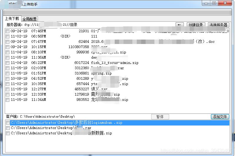 FTP C# 一整套上传断点续传,下载断点续传,创建目录,远程删除,修改命名等等1