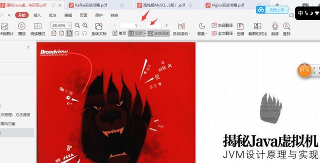 爱了,3174页实战pdf集锦:Redis+多线程+Dubbo+JVM+kafka+MySQL11