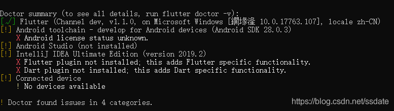 Flutter之路~Windows 搭建flutter环境3